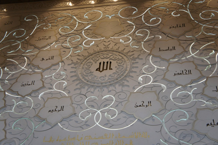 http://beentheredonethat.in/wp-content/uploads/2011/10/allah-name-qibla-hall-szg-mosque.jpg
